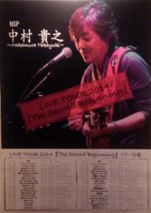 2014.11.23 中村貴之ポスター