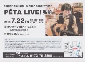 PĒTA LIVE!弘前